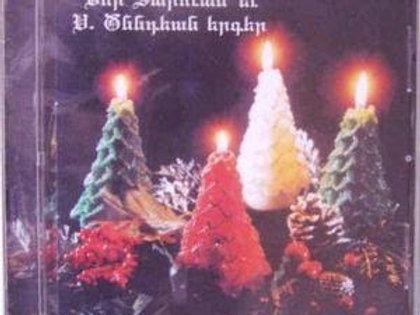 Նոր Տարուան եւ Սուրբ Ծննդեան Երգեր