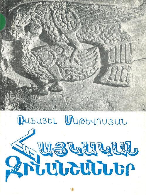 Հայկական Զինանշաններ