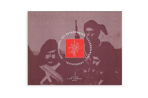 Յուշամատեան Հայ Հեղափոխական Դաշնակցութեան 100ամեակ, Ա․ Հատոր, 1890-1914