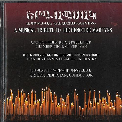 Երգապսակ - Yerkabsag A Musical Tribute to the Martyrs of April, Yerevan Chamber