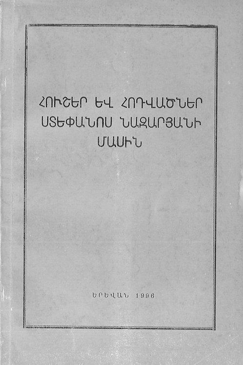 Յուշեր եւ Յօդուածներ Ստեփանոս Նազարեանի Մասին
