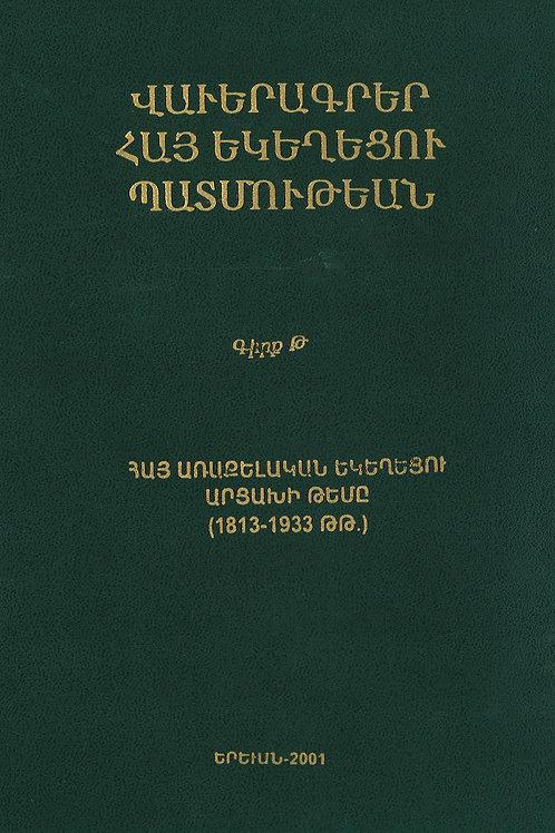 Վաւերագրեր Հայ Եկեղեցու Պատմութեան, Գիրք Թ․ Հայ Առաքելական Եկեղեցու Արցախի Թեմը,
