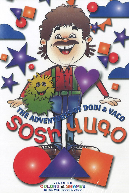 Vaco, The Adventures of Dodi & Vaco, Colors & Shapes - DVD