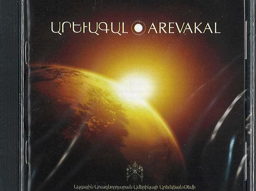Արեւագալ - Arevakal - CD