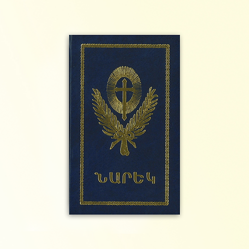 Նարեկ - Գրաբար