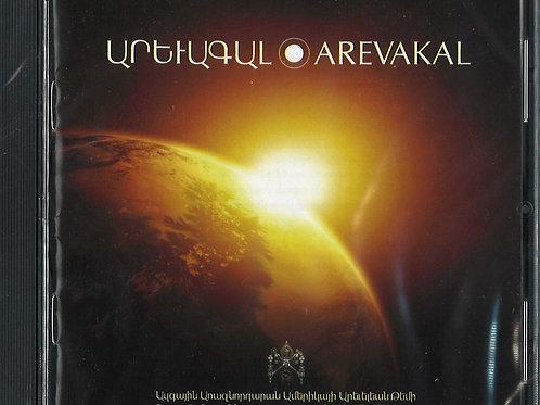 Արեւագալ – Arevakal (Audio CD)