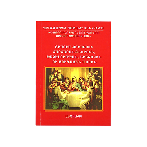 Յիսուս Քրիստոսի Չարչարանքներուն, Խաչելութեան, Աւազակին ու Յուդային Մասին