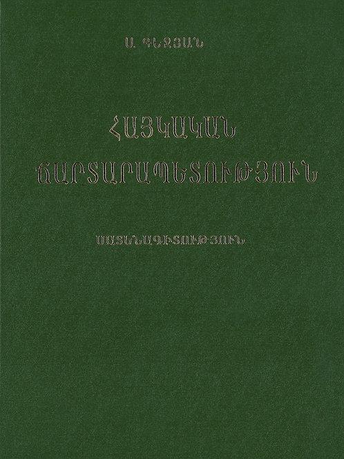 Հայկական Ճարտարապետութիւն (Մատենագիտութիւն)