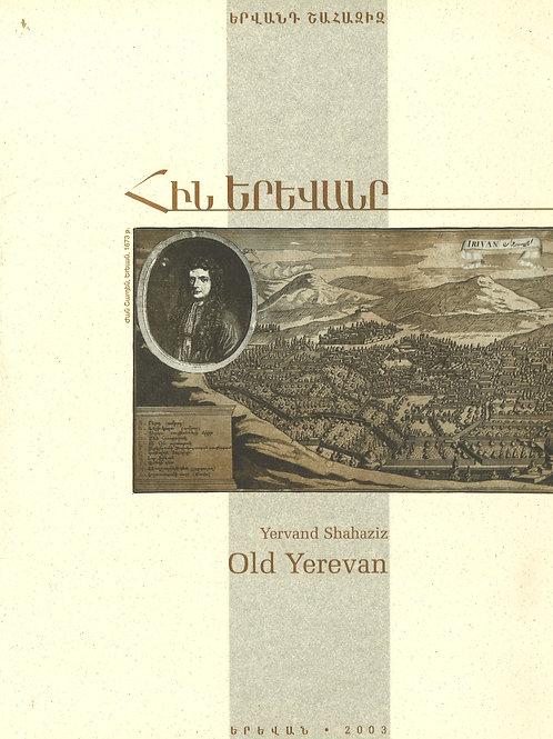 Հին Երեւանը, Երւանդ Շահազիզ -Old Yerevan