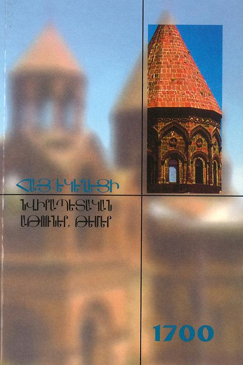 Հայ Եկեղեցի Նուիրապետական Աթոռներ