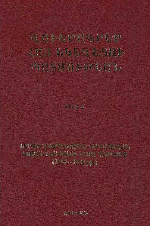 Վաւերագրեր Հայ Եկեղեցու Պատմութեան, Գիրք Ժ․ Ներսէս Արքեպիսկոպոս Վարժապետեան