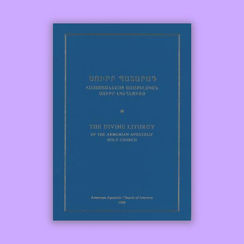 Սուրբ Պատարագ | Divine Liturgy Pew Book