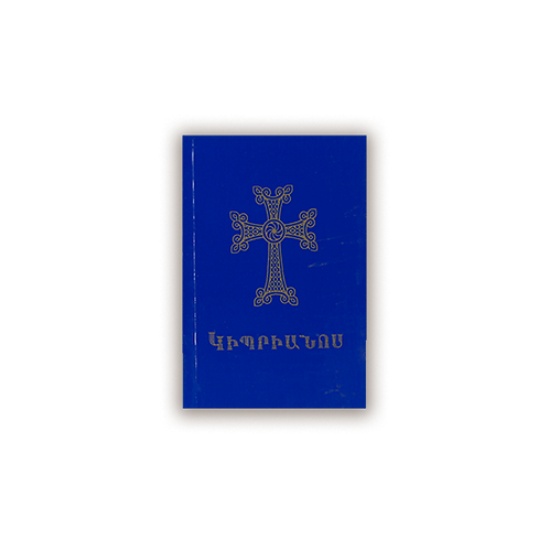 Գիրք Աղօթից որ Կոչի Կիպրիանոս Վասն Ամենայն Պատահարաց Որք Գան Ի Վերայ Մարդոց