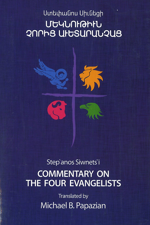 Stepanos Siwnetsi