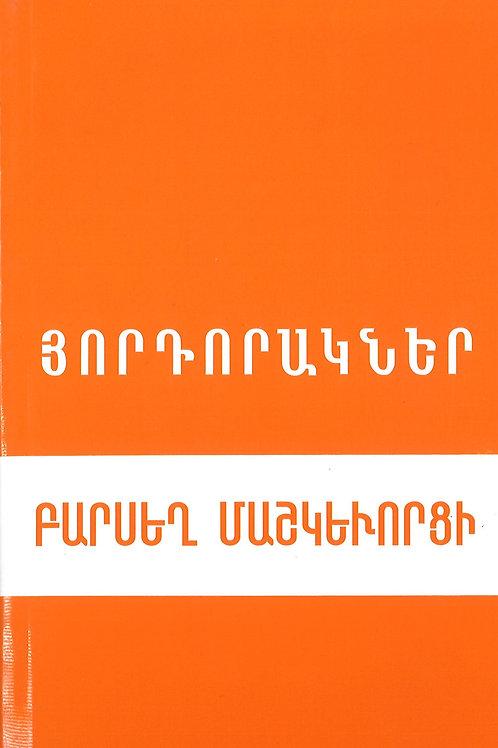 Յորդորակներ, Բարսեղ Մաշկեւորցի