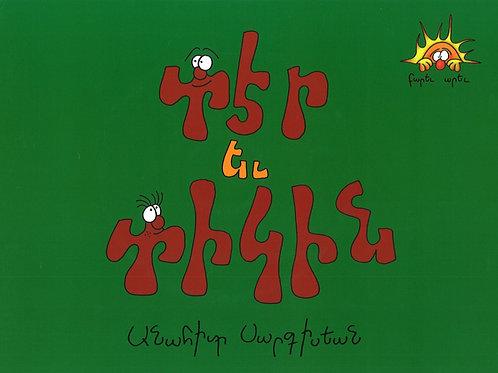 Տէր եւ Տիկին  (2 գիրք + CD)