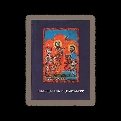 Ուխտաւորին Աղօթագիրքը Պատրաստեց՝ Զարեհ Եպս․ Ազնաւորեան