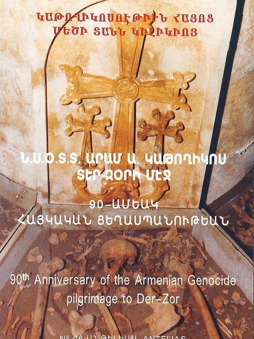 Der Zor, 90th Anniversary of the Armenian Genocide Pilgrimage to Der-Zor DVD