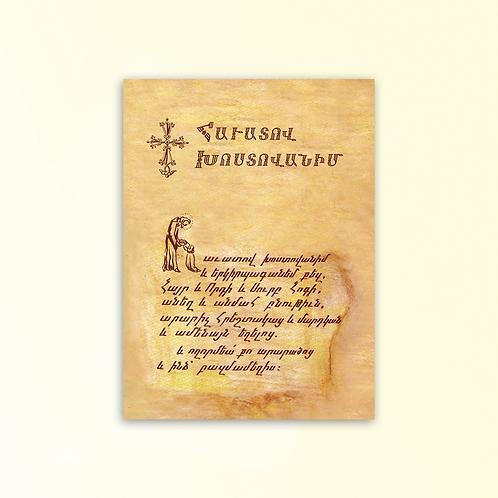 Հաւատով Խոստովանիմ, 33 լեզուներով