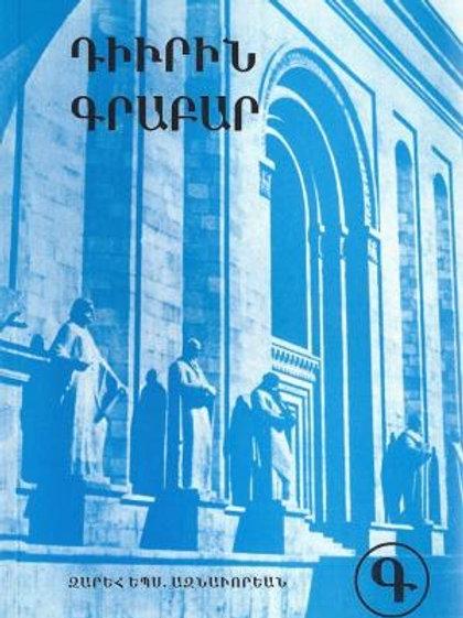 Դիւրին Գրաբար - Գ․ Հատոր