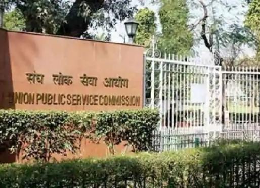 UPSC ने जारी किए 2019 के सिविल सेवा परीक्षा के नतीजे, प्रदीप सिंह ने किया टॉप