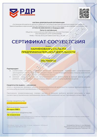 Образец сертификата СТО РДР 999.0.06-2021-1.png