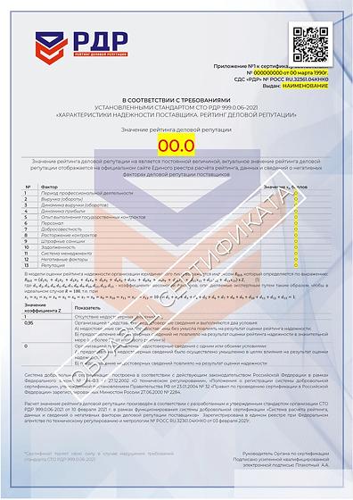 Образец сертификата СТО РДР 999.0.06-2021-2.png