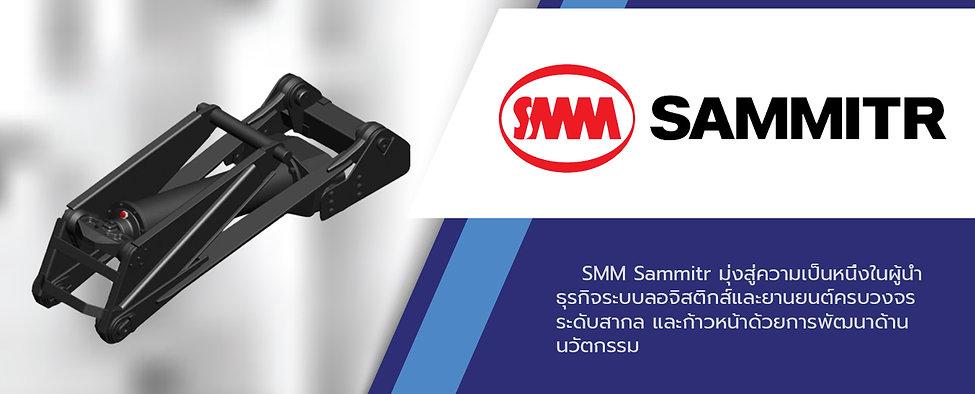 2020 BN 975x394 - SMM.jpg