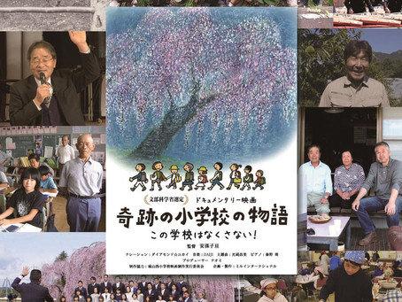 ドキュメンタリー映画:奇跡の小学校の物語