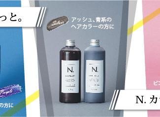 N. カラーシャンプー入荷!!