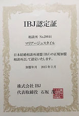 IBJ認定証