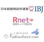 日本結婚相談所連盟<IBJ>、良縁ネット
