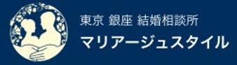 東京 銀座 結婚相談所 マリアージュスタイル