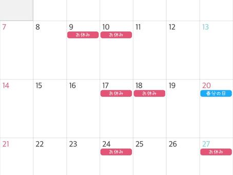 3月の営業日程