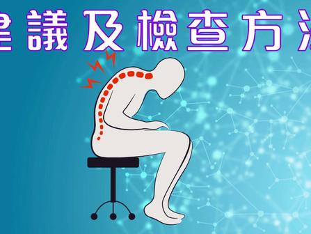 檢查脊椎移位方法及建議