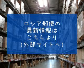 サイト:広告:画像:日本:320×260px:NJP(ロシア郵便).png