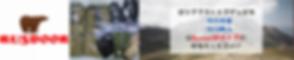 サイト:広告:画像:日本:490×100px:Rusdoor(ロシアアウトドア)