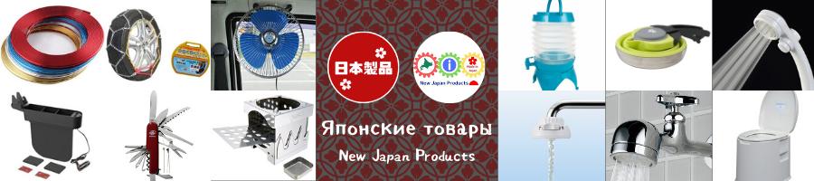 サイト:画像:ロシア:サービス:日本製品.png