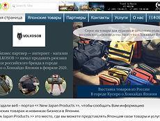 サイト:画像:日本:道東-ロシアビジネス:ロシア語サイトの作成.jpg