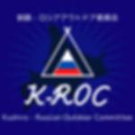 サイト:画像:日本:ロシアアウトドア:K-ROC(トップ).png
