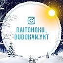 サイト:ビジネス紹介:ロシア:スポーツ:DAITOHOKU BUDOKAN:画像