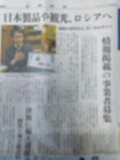 サイト:画像:日本:運営情報:釧路新聞.jpg