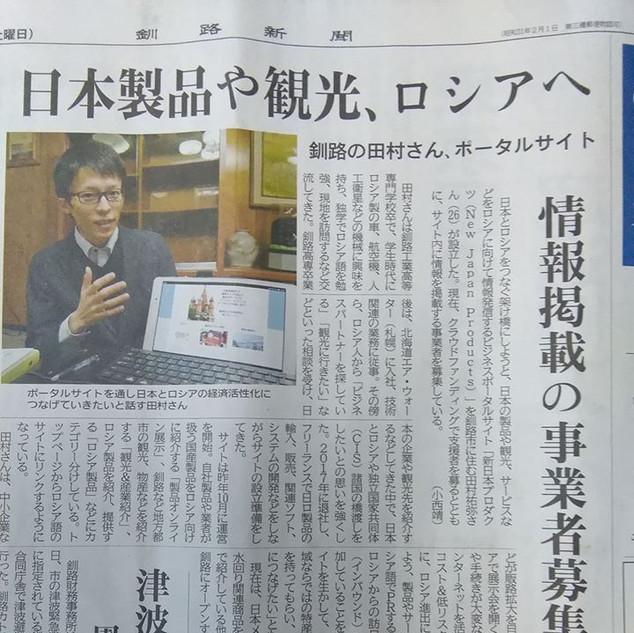 釧路新聞様