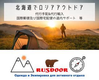 サイト:広告:画像:日本:320×260px:Rusdoor(ロシアアウトドア)