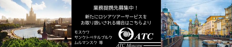 サイト:広告:画像:日本:980×200px:ATC-MOSCOW.png