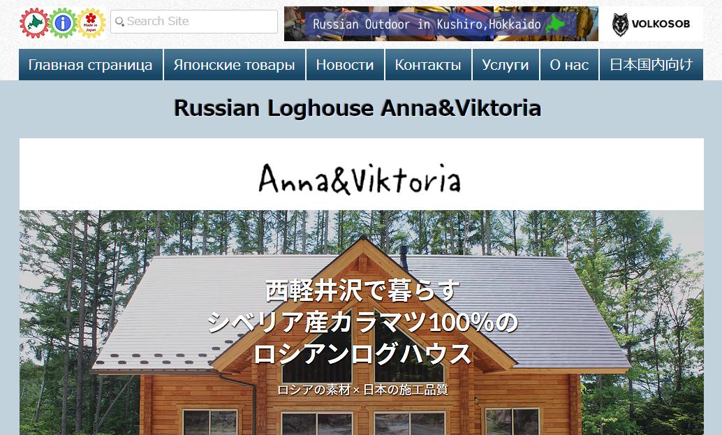 Компания << Anna&Viktoria >>