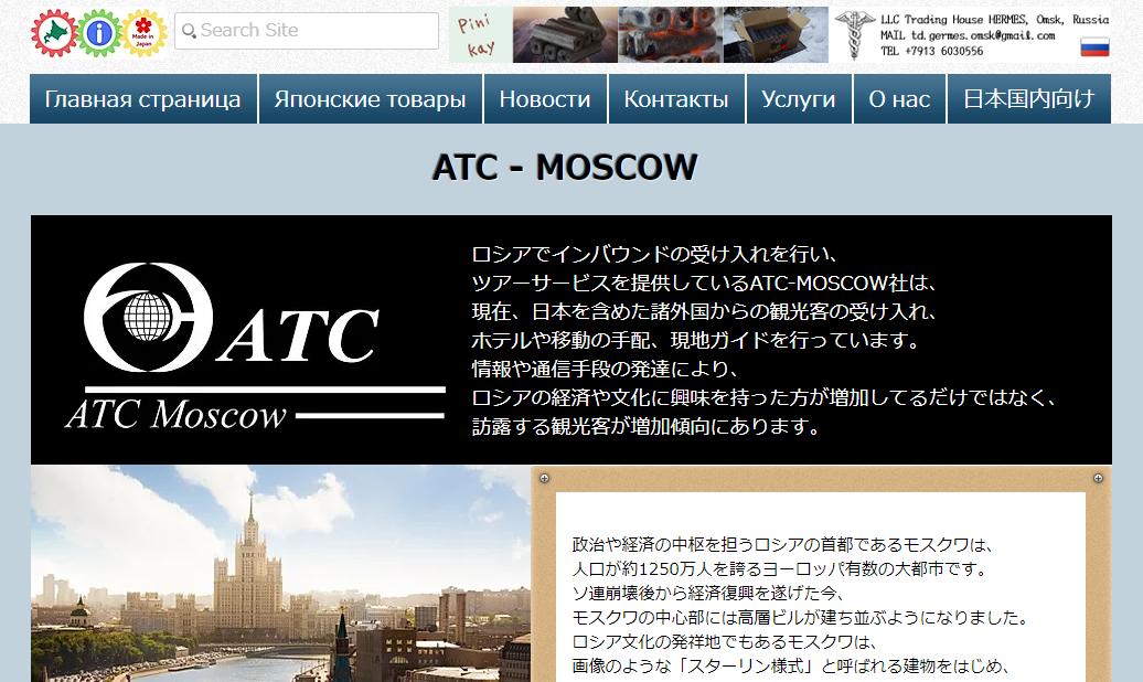 Компаия << ATC-MOSCOW >>