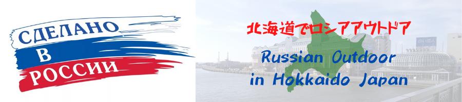 サイト:画像:ロシア:サービス:ロシアアウトドア.png