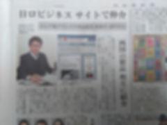 サイト:画像:日本:運営情報:北海道新聞.jpg