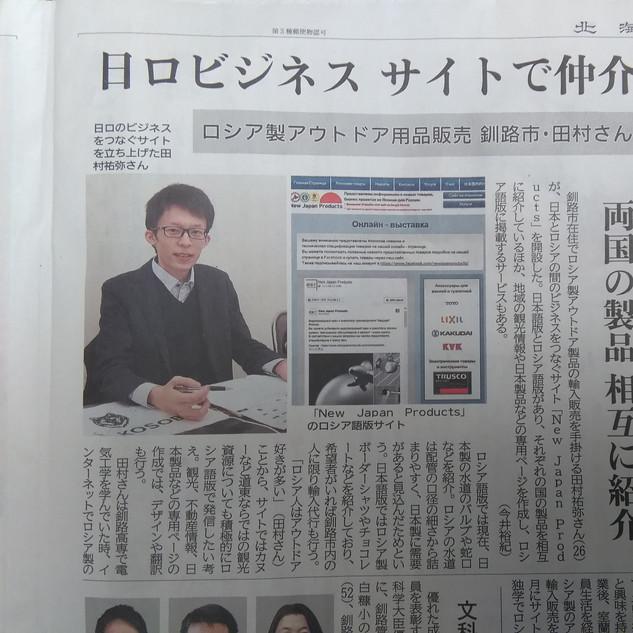 北海道新聞様